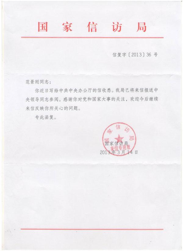 国家信访局给《关于纪念主席建议案》的回信