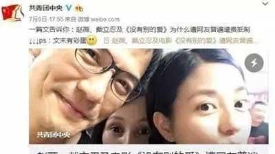 郭松民 | 深度评析赵薇事件:中国精英的两个精神病灶