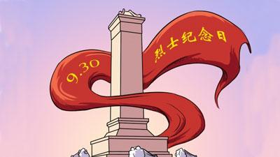 乌有之乡举办烈士纪念日座谈会 为全面从严治党建言献策