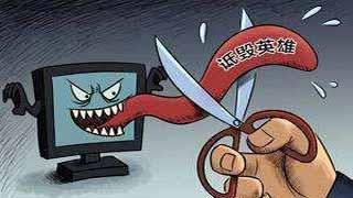 赵小鲁:尽快制定《国家英烈名誉保护法》,顺应党心民意,向建军九十周年献礼