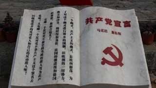 同伊:这样的文字他们还敢读吗?——纪念《共产党宣言》发表170周年