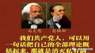 """郝贵生:《共产党宣言》阐述了马克思主义哪些""""一般原理""""?"""