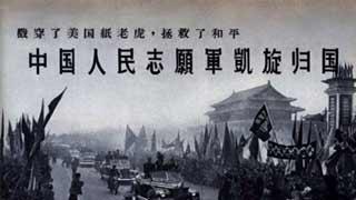 钱昌明:开国之初为何要打抗美援朝这一仗?——论抗美援朝战争的起因与影响