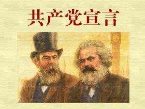 郝贵生:谈谈《共产党宣言》中的阶级斗争思想