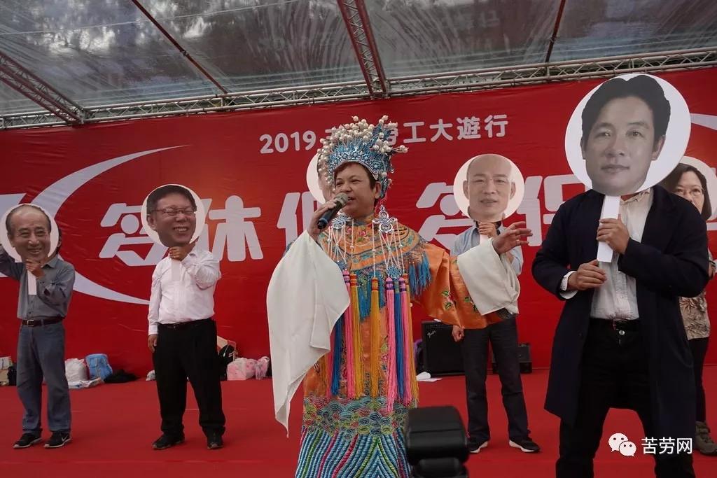 【2019五一】近万劳工雨中游行 巧扮妈祖 斥蓝绿白总统参选人
