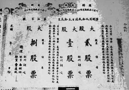 """""""商办川省川汉铁路公司""""股票和股息折 图片来源:华西都市报"""