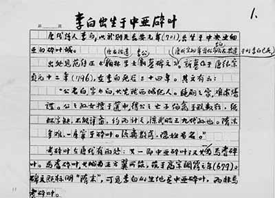 《李白与杜甫》手稿 图片来源见后