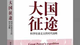 程恩富:《大国征途——科学社会主义的时代战略》序言