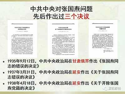 中共中央关于张国焘问题的历史决议,哪个可以推翻?