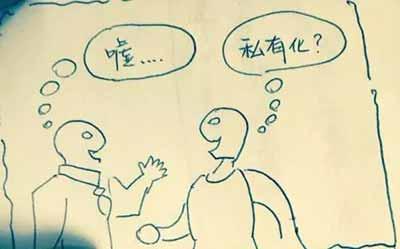 """張文茂: """"解構村社""""是農村私有化的核心目標"""