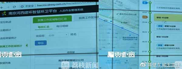 南京河西智慧环卫平台