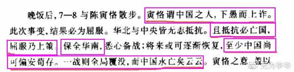 《吴宓日记》1937年7月14日