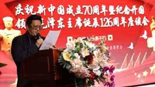 纪念毛泽东诞辰126周年座谈会在昆明举行