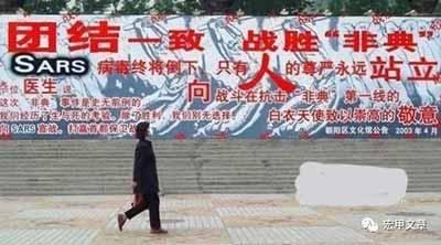 """王宏甲:武汉肺炎""""远比非典温和""""吗?——《非典启示录》节选"""