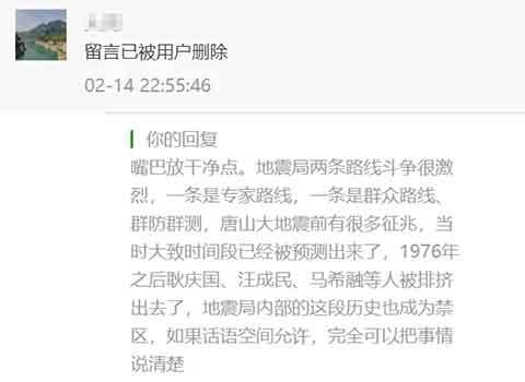 """唐山大地震是怎么""""漏報""""的?"""