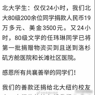 尹国明: 北大学生200人24小时为美国捐款19万?真相来了