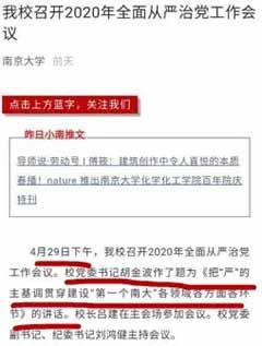 给南京大学添把柴:吕效平的事该有个说法了吧!