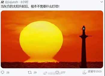 明德先生致汪國務卿:當東方的太陽升起后,根本不需要什么燈塔!
