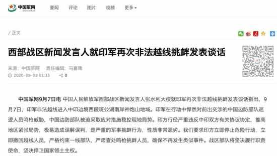 李光满:印军开枪挑衅,逼中国迎头痛击!