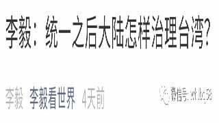 关于统一之后台湾治理议题 ——与李毅先生商榷
