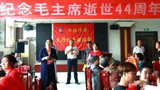 """河北涉县太行红色联谊会举行""""纪念毛主席逝世44周年""""第三场文艺演出并简要总结"""