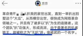 林爱玥:方不圆连发数条微博火力全开 底气十足还是心态炸了?