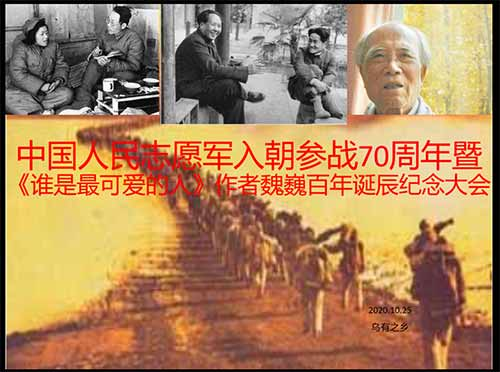 中国人民志愿军入朝参战70周年暨《谁是最可爱的人》作者魏巍百年诞辰纪念大会在京举行