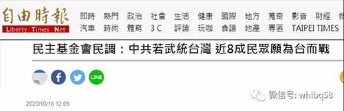 台民调:近8成台湾民众愿意为台而战!