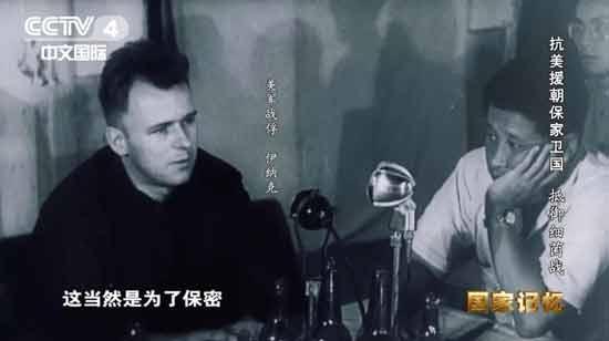 图:美军战俘伊纳克颁发播送发言