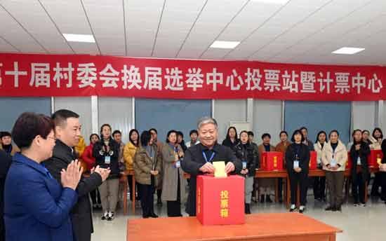 南街村新一届村委产生 党委书记王宏斌当选村委主任