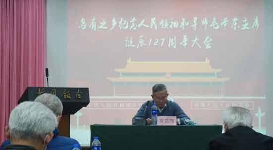 边红军:从抗击疫情看毛主席的贡献——在乌有之乡纪念毛主席诞辰127周年大会上的发言