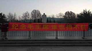 济南人民拉出横幅:纪念毛主席,谁也挡不住!看,人民警察也在纪念!
