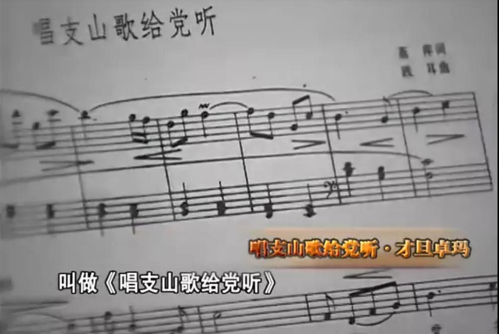 央视春晚《唱支山歌给党听》,为什么惹怒了恨国贼?