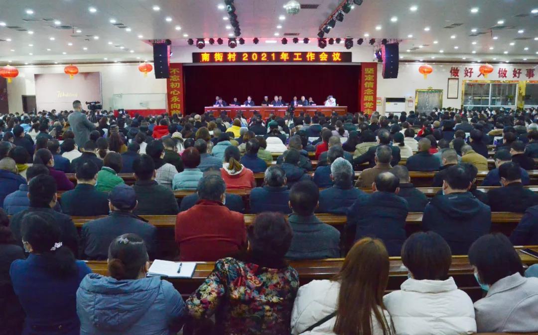 河南省南街村隆重召开2021年工作会议
