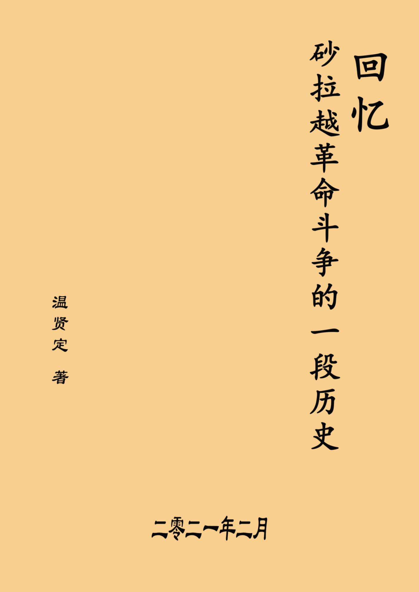 回忆砂革命斗争封面.png