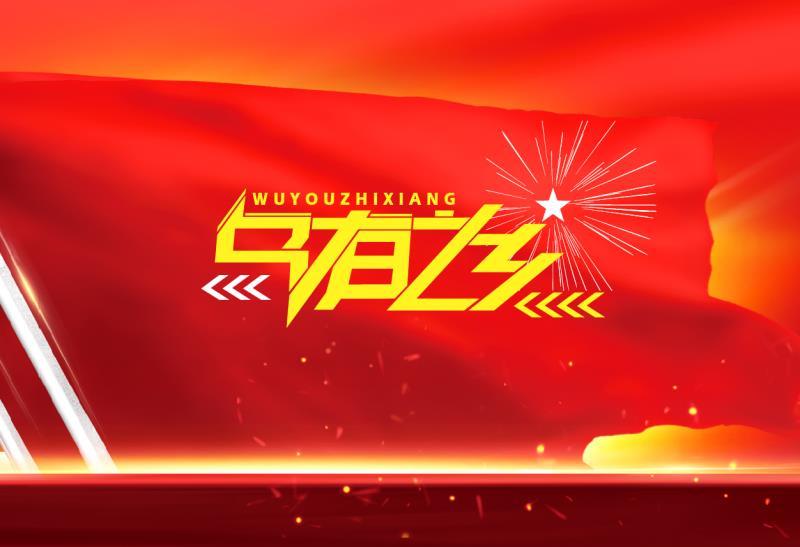 乌有之乡视频专栏【红色资讯】第41期:该整顿的,仅仅是娱乐圈吗?