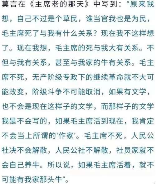 """好得很:""""媚外""""反毛的莫言被踢出中国百名作家之列"""