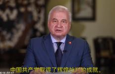 俄驻华大使用中文录制视频庆祝中国共产党百年华诞