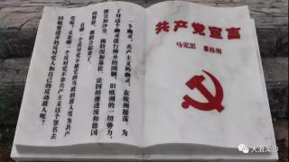 建党百年之际,重读《共产党宣言》