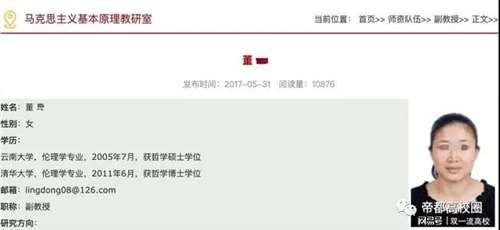 重庆大学女教授董玲跳楼自杀,留遗书举报院系领导