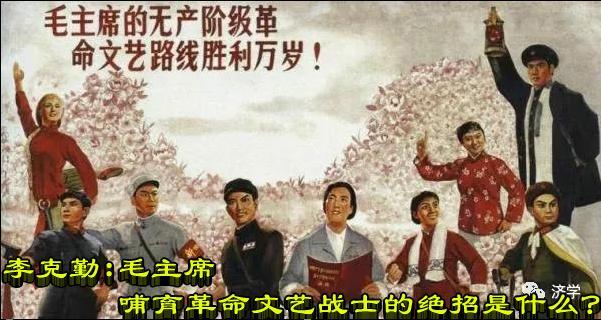 李克勤:毛主席哺育革命文艺战士的绝招是什么?