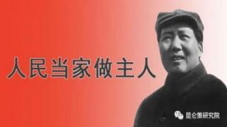 毛泽东的人民立场